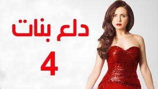 Dalaa Banat Series - Episode 04 | مسلسل دلع بنات - الحلقة الرابعة