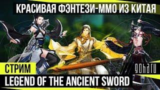 Legend of the Ancient Sword - Красивая фэнтези-ММО из Китая!