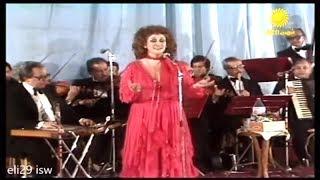 وردة الجزائرية - قال ايه بيسالوني - حفلة رائعة كاملة