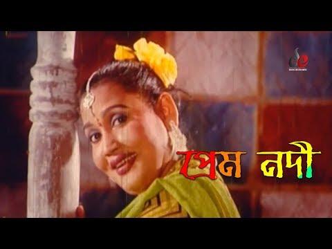 Xxx Mp4 Prem Nodi Bangla Movie Song Morjina Love Song 3gp Sex