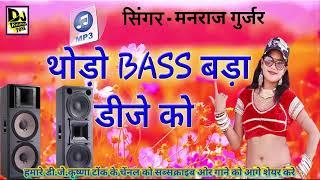 Singer Manraj Gurjar 2018 New Rajasthani Song || Thodo Bass Bada Dj Ko || DJ KRISHNA TONK