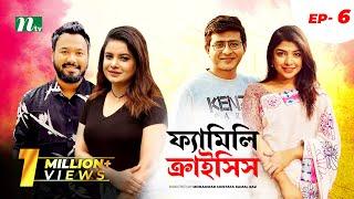 Family Crisis | ফ্যামিলি ক্রাইসিস | EP 06 | Sabnam Faria | Shahiduzzaman| NTV New Drama Serial