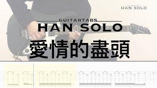 【HanSolo Electric】愛情的盡頭 | 伍佰 & China Blue | Guitar Solo | Guitar Tabs