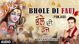 BHOLE DI FAUJ I ARYAN SACHIN I Full Audio Song I T-Series Bhakti Sagar