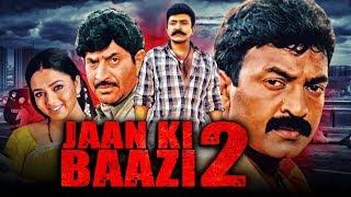 Jaan Ki Baazi 2 (Ravanna) 2020 New Released Full Hindi Dubbed Movie | Rajasekhar, Soundarya, Krishna