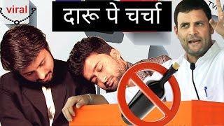 Rahul gandhi funny video   दारू पे चर्चा part-2   Interview by The Viral Killer   Himanshu - Ankit