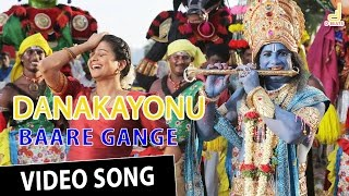 Baare Gange Video Song | Danakayonu | Duniya Vijay | Yogaraj | V Harikrishna | New Kannada Movie