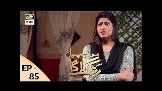 Mohay Piya Rang Laaga - Episode 85 - ARY Digital Drama