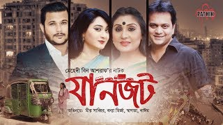 Janjot | Shagota | Bonna Mirza | Mir Sabbir | Nayeem | Bangla Natok