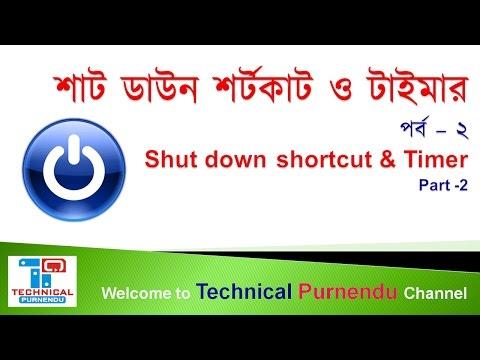 Xxx Mp4 শাট ডাউন শর্টকাট ও টাইমার পর্ব – ২ Shut Down Shortcut And Timer Part 2 Bengali Bangla 3gp Sex