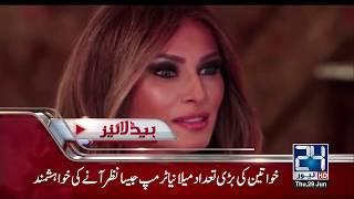 News Headlines | 12:00 AM  | 29 Jun 2017 |  24 News HD
