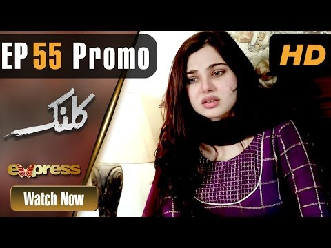 Pakistani Drama | Kalank - Episode 55 Promo | Express Entertainment Dramas | Rubina Arif, Shahzad