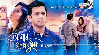 Amar Golpe Tumi Tahsan Bangla Songs Full HD