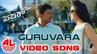Power Star || Guruvara Sanje || Official Full Video || Puneeth Rajkumar,Trisha Krishnan [HD]