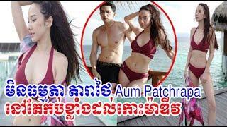 ៤០ឆ្នាំ ស្អែកតែAum Patchrapa នៅតែកប់ខ្លាំងដល់កោះម៉ាឌីវទៀត, Cambodia Daily24