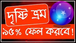 Optical Illusion Test - 95% gets this wrong | IQ Test #29 | Bangla Intelligence Test