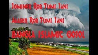 Jominer Rob Tumi Jani Akaser Rob Tumi Jani bangla islamic gojol