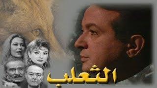 مسلسل ״الثعلب״ ׀ نور الشريف – إيمان ׀ الحلقة 04 من 15