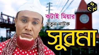 Kotai Miah New Natok | Surma | সুরমা | Kotai Miah | কটাই মিয়া | Sylhety Comedy Natok HD