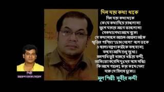 দিন যায় কথা থাকে। Din Jai Kotha Thake । সুবীর নন্দীর গান, জহুরুল হাসান সোহেল।
