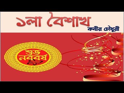 Xxx Mp4 ১লা বৈশাখ কবীর চৌধুরী 1st Boishakh Kabir Chowdhury 3gp Sex