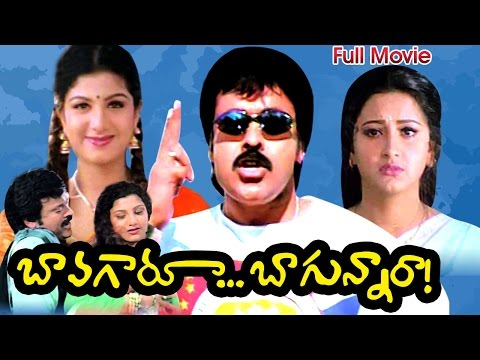 Xxx Mp4 Bavagaru Bagunnara Full Length Telugu Movie Chiranjeevi Rambha Ganesh Videos DVD Rip 3gp Sex