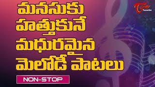 Non Stop Telugu Super Hit Old Melody Songs | Old Telugu Songs | ANR, Sr NTR, Savitri - TeluguOne