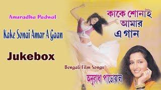 Kake Sonai Amar A Gaan | Best of Anuradha Padwal | Bengali Movie Songs | Gathani Music