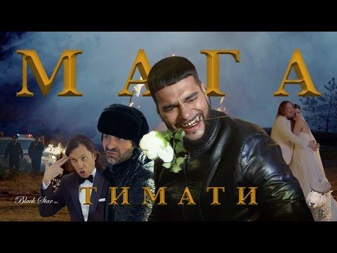 Тимати - Мага (премьера клипа, 2016)