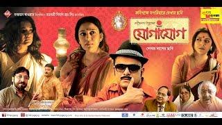 Jogajog 2015 Bengali Movie Online - by Shuvolagna Mukherjee, Bratya Basu, Ananya Chatterjee