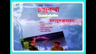 Chandra Kotha - Humayun Ahmed