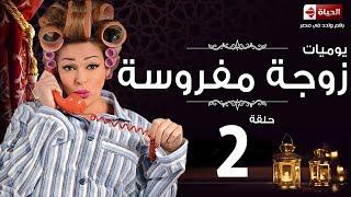 مسلسل يوميات زوجة مفروسة اوى HD - الحلقة الثانية - Yawmiyat Zoga Mafrosa Awy
