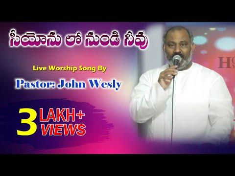 సీయోనులో నుండి నీవు.. Worship Song By Pastor: John Wesly Garu || Hosanna Ministries ||