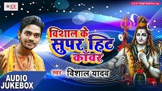 विशाल के सुपर हिट काँवर | Vishal Yadav | JUKEBOX | Bhojpuri Savan Song 2017 | Super Hit Kanwar