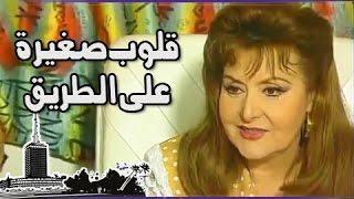 التمثيلية التليفزيونية ״قلوب صغيرة على الطريق״ ليلى طاهر – عبد الله فرغلي