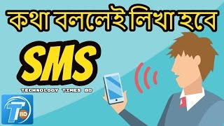 How to Write any SMS with Your Voice | Bangla Tutorial | Technology Times BD