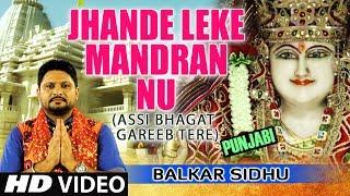 Jhande Leke Mandran Nu I Punjabi Devi Bhajan I HD Video I BALKAR SIDHU I Assi Bhagat Gareeb Tere