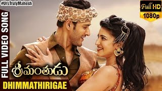 Dhimmathirigae | Full Video Song | Srimanthudu Movie | Mahesh Babu | Shruti Haasan | DSP