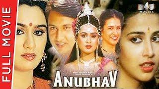 Anubhav (1986) Full Movie | Shekhar Suman, Padmini Kolhapure, Richa Sharma, Rakesh Roshan