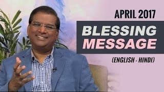 Blessing Message (Hindi) - April 2017