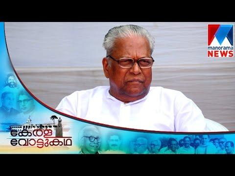 Kerala Politics 1990-99 | Manorama News | Kerala Vottukatha