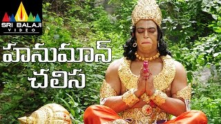 Hanuman Chalisa Full Movie | Vindu Dara Singh, Suman | Sri Balaji Video