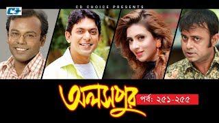 Aloshpur | Episode 251-255 | Chanchal Chowdhury | Bidya Sinha Mim | A Kha Ma Hasan