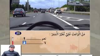 code de la route maroc karim 2015 شرح   serie 20 تعليم السياقة بالمغرب