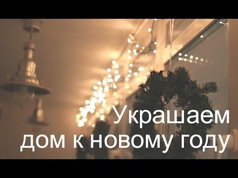Новый год своими руками ютуб