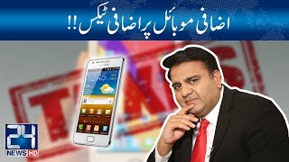 Overseas Pakistani Have Pay Additional Tax On Mobile Phones | 24 News HD