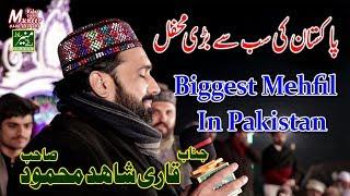 Biggest Mehfil e Naat In Pakistan | Qari Shahid Mahmood New Naats 2017/2018 | Urdu/Punjabi Naat