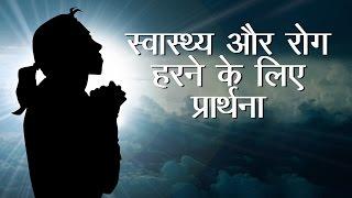 स्वास्थय और रोग  हरने  की प्रार्थना - Prayer for Health & Healing
