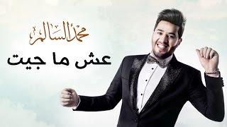 محمد السالم - عش ما جيت (حصريا) | 2016 | (Mohamed Alsalim - Esh Ma Geet(Exclusive Lyric Clip