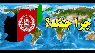 چرا جنگ در افغانستان تمام نمیشه؟ Why Doesn't the War in Afghanistan End? (English Subtitle)